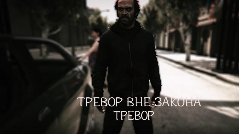 Тревор вне закона (feat. Trevor)