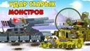 Удар старых монстров - Мультики про танки swot-vod