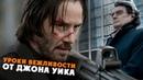 ДЖОН УИК И СУКА ВЕЖЛИВОСТЬ! переозвучка