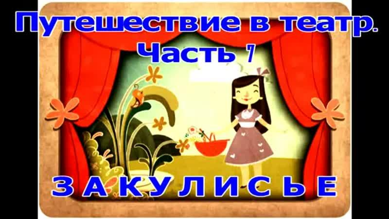 07 Закулисье Путешествие в театр Часть