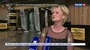 Новости на Россия 24 • Слуцкая и Хоркина провели Классную встречу на Красной площади