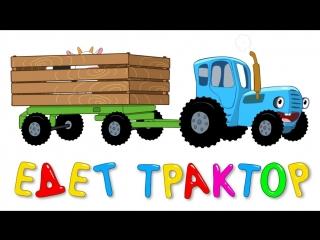Синий трактор • Эпизод 6 - Едет трактор