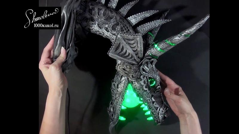 Фоамиран! Презентация мастер-класса Голова дракона (бра) Фом-арт
