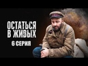 Остаться в живых. 6 серия 2018. Военная драма, мелодрама @ Русские сериалы