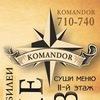 Развлекательный Клуб Караоке Komandor - Ресторан
