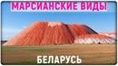 Марсианские виды Беларусь белорусские горы терриконы Солигорск Беларуськалий горы Беларуси с высоты