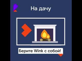 Берите wink с собой