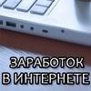 РАБОТА - БИЗНЕС В ИНТЕРНЕТЕ!