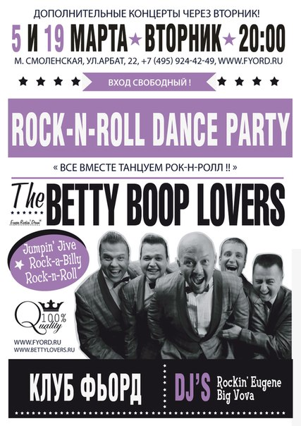 05.03 The Betty Boop Lovers в клубе FJORD