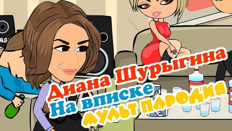 Диана Шурыгина на вписке. Мульт пародия.