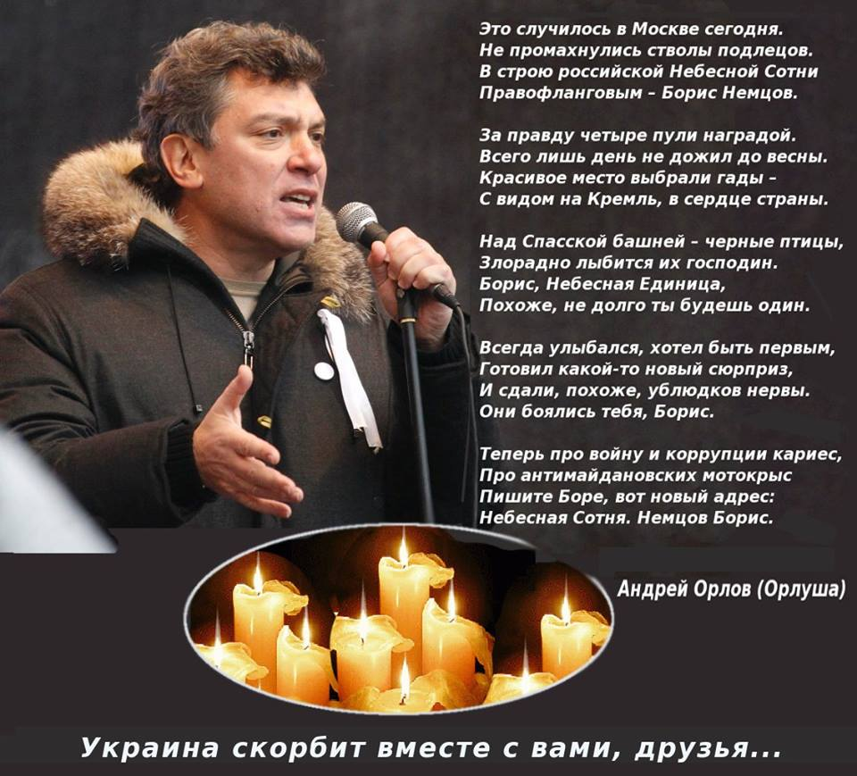 """""""Украина будет помнить тебя, Борис!"""", - Порошенко раскритиковал Госдуму за отказ почтить память Немцова - Цензор.НЕТ 7100"""