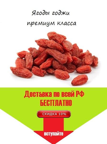 Premium goji ягоды годжи ягоды годжи купить