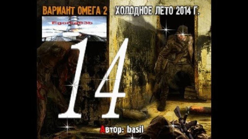 Stalker ВАРИАНТ ОМЕГА-2 ХОЛОДНОЕ ЛЕТО 2014 СЕРИЯ № 14 (поиски отца Диодора)