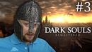 ЗАПИСЬ СТРИМА ► Dark Souls Remastered 3