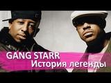 GANG STARR История Легенды DJ PREMIER GURU