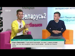Егор Свирский. HypeQuiz. Пин_код на Беларусь 2