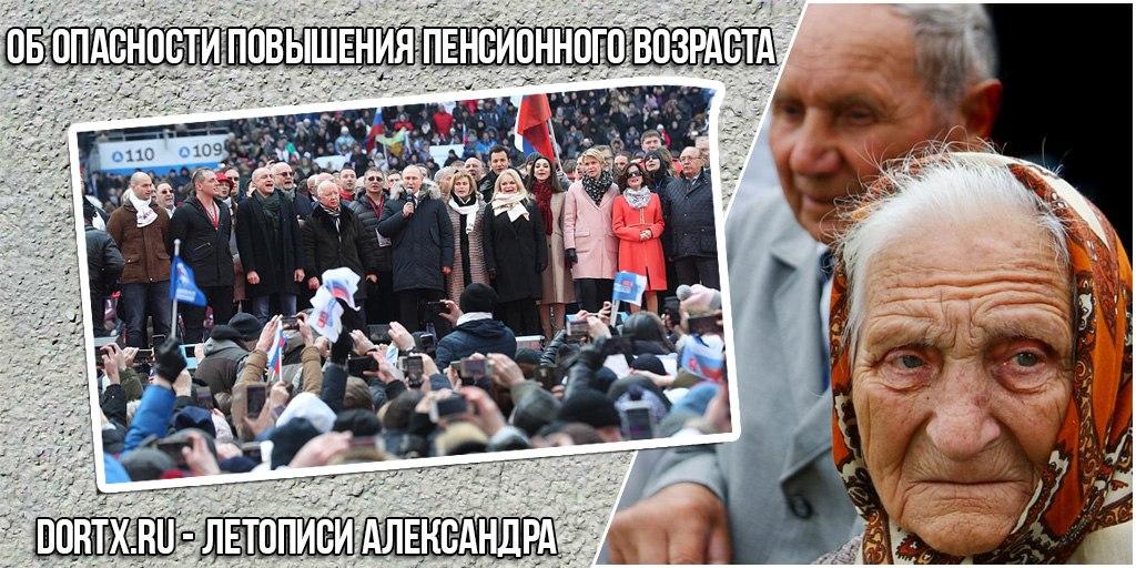 Путин и пенсионеры
