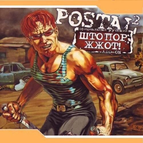 postal-shtopor-zhzhot-prapishet-pizdi