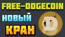 Free Dogecoin com новый Dogecoin кран