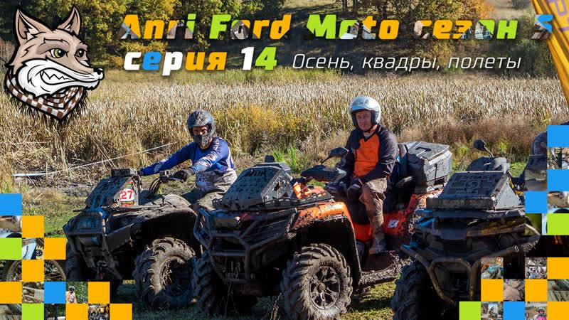 AFM сезон 5 серия 14 Осень_квадроциклы_полеты