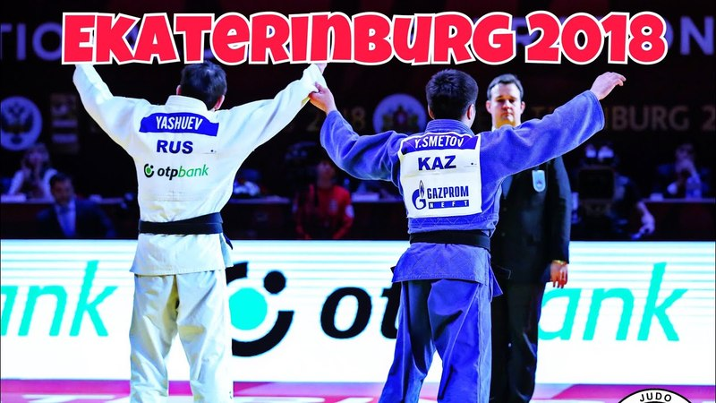 Judo Highlights - Grand Slam Ekaterinburg 2018