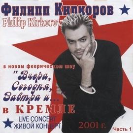 Филипп Киркоров альбом Вчера, Сегодня, Завтра и…Часть 1 (Live)