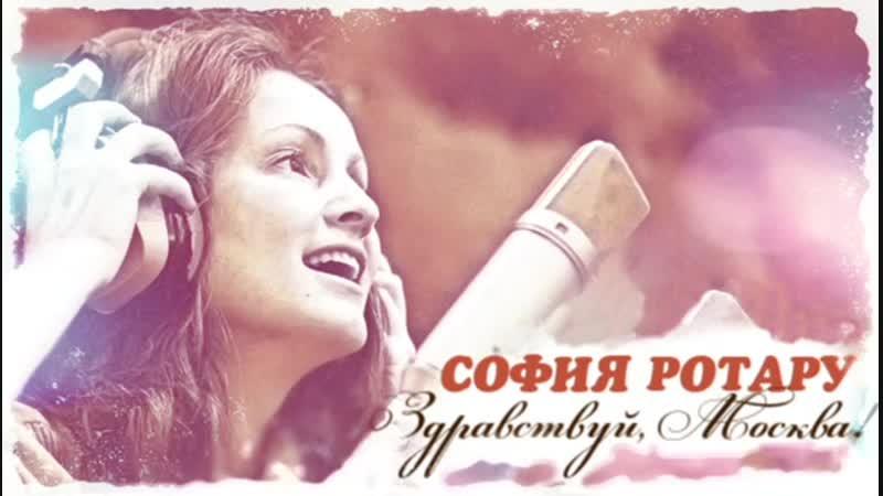 София Ротару - Здравствуй, Москва! (Кавер версия песни Dschinghis Khan - Moskau)
