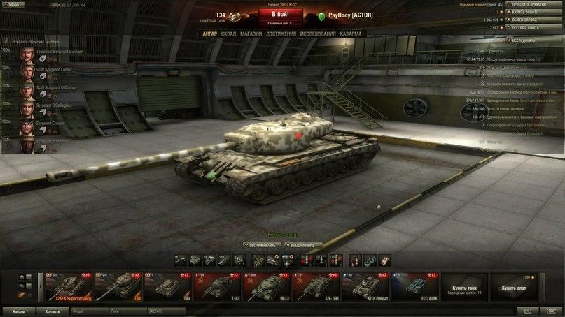 Ворлд оф танкс как сделать скриншот