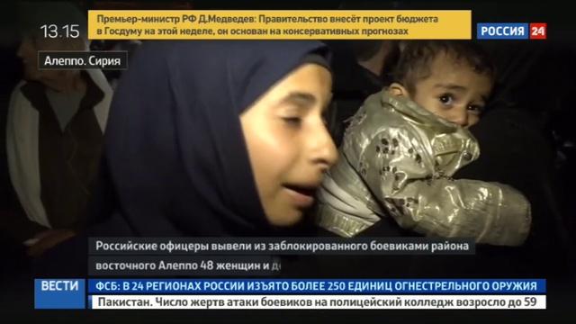 Новости на Россия 24 Сбежавшие из Алеппо рассказали как отрезают руки и головы