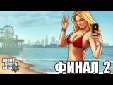 Прохождение Grand Theft Auto V [GTA 5] Финал 2 [Концовка]