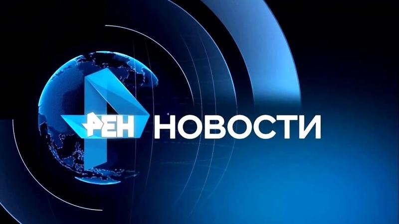 Новости 18.06.2019 0930 . Главные новости дня РЕН ТВ. Новости сегодня. Последние новости дня.