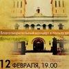 АдВИТА: Благотворительный концерт 12 февраля