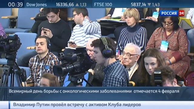 Новости на Россия 24 • В России начал работу Евразийский противораковый фонд