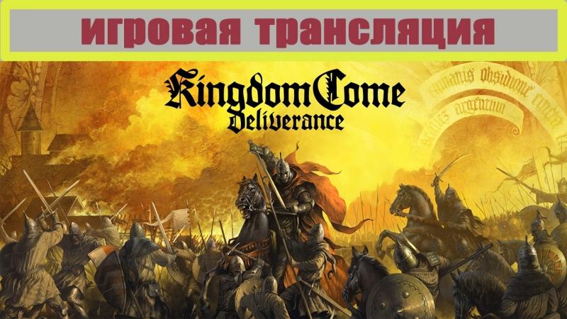 Kingdom Come: Deliverance  ПОСЛЕДНИЕ РЫЦАРИ  СКИТАЛЕЦ  2 серия