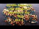 ОТКРЫВАЮ МИНИФИГУРКИ LEGO HARRY POTTER 71022 ЧАСТЬ 4 UNPACKING REVIEW