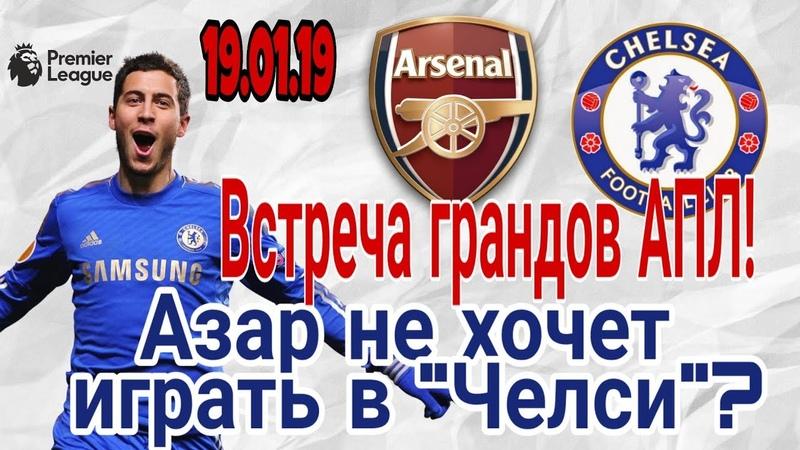 Арсенал Лондон - Челси, 19 января 2019 АПЛ прогноз ставка Взгляд Болельщика Когалым