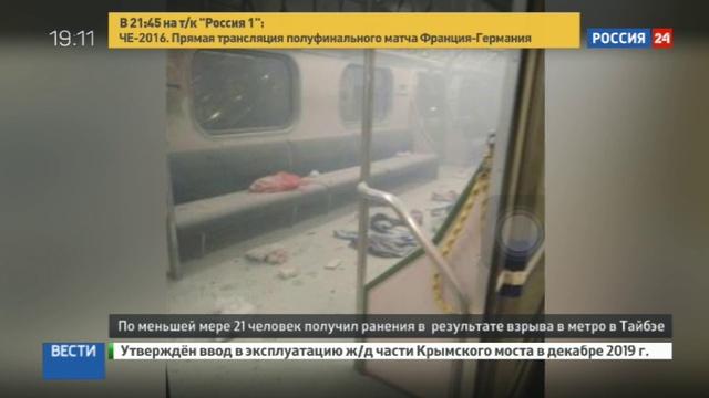 Новости на Россия 24 • В метро Тайбэя прогремел взрыв: много раненых