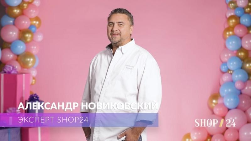 Шеф повар Александр Новиковский приглашает Вас на праздник!