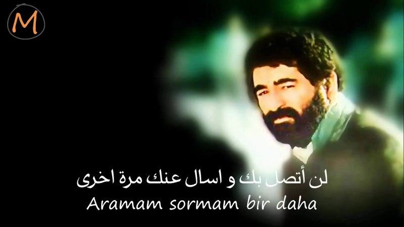 أغنية تركية للأسطورة إبراهيم تاتليسس بعنوان لن أتصل مترجمة للعربية İbrahim Tatlıses - Aramam