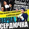 ВЕРКА СЕРДЮЧКА - SERDUCHKACLUB.©
