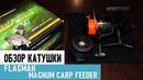 Обзор Карповой катушки Flagman Magnum Carp Feeder 6000