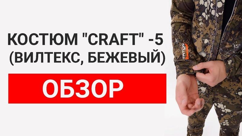 Костюм TRITON Craft -5 - обзор