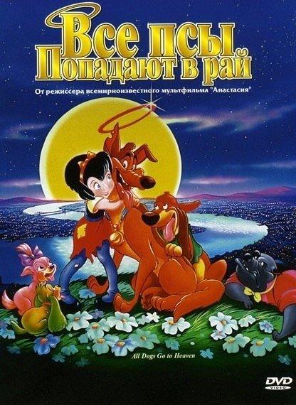 Все псы попадают в рай (1989)