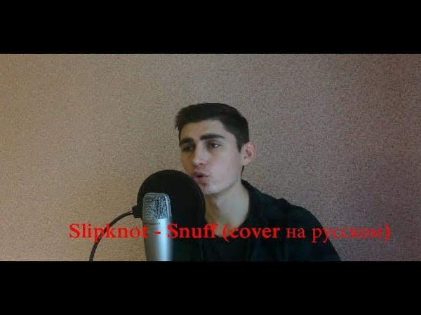 Slipknot Snuff Cover на русском