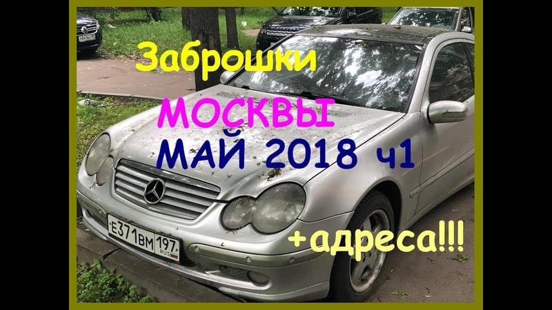 Москва - брошенные авто!! адреса Фотоотчет за май 2018 ч1