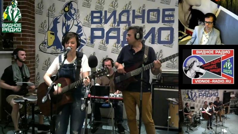 Группа Брют - Взаимозависимы (Видное Радио)