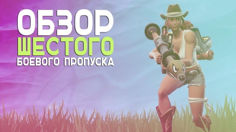 ОБЗОР 6 СЕЗОНА В ФОРТНАЙТ - ТОП-1 КАТОЧКА в DUO С БРАТЮНЕЙ - Fortnite: Battle Royale