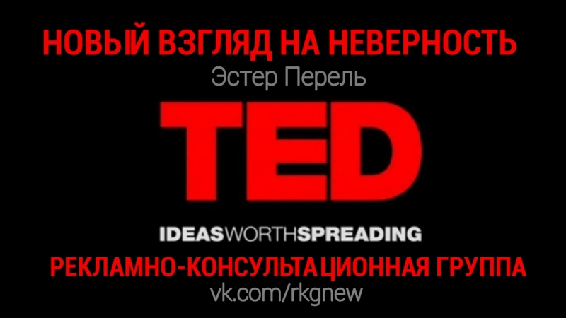 НОВЫЙ ВЗГЛЯД НА НЕВЕРНОСТЬ (Эстер Перель) TED