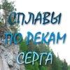 """Природный парк """"Оленьи Ручьи""""(сплавы на плотах)"""