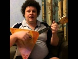 Вайн от Кулика: Уроки игры на балалайке!